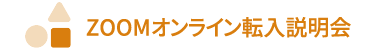ZOOMオンライン転入説明会