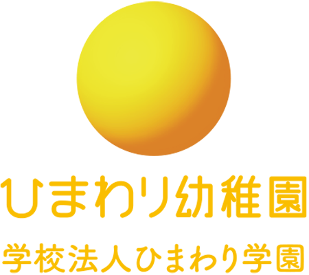 京都上京区ひまわり幼稚園