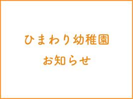 ひまわり幼稚園お知らせ